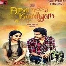 Amara Kaaviyam Songs Download