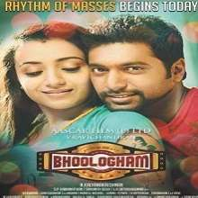 Bhooloham Songs