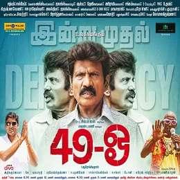 49-O Tamil Songs
