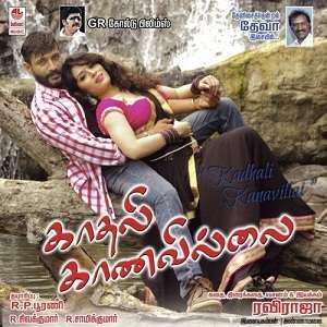 Kadhali Kanavillai Songs