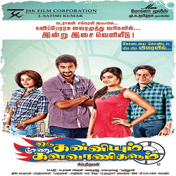 Oru Kanniyum Moonu Kalavanigalum Songs Download