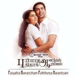 Puriyatha Aanandham Puthithaga Aarambam Songs