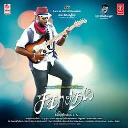 Sagaptham Songs