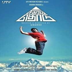 Sigaram Thodu 2014 Tamil Free Mp3 Songs Download Isaimini Masstamilan