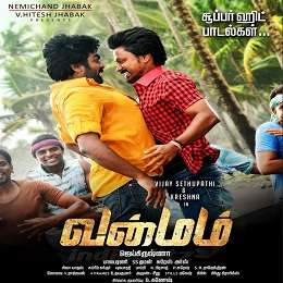 Vanmam Songs Tamil