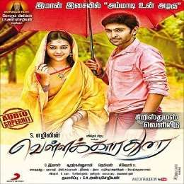 Vellakara Durai Songs