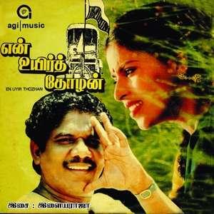 En Uyir Thozhan Songs Tamil