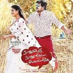Naalu Peru Naalu Vidhama Pesuvaanga Songs Tamil
