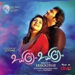 Uyire Uyire Songs Tamil