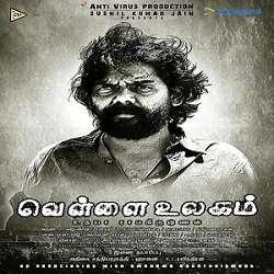 Vellai Ulagam Songs Tamil