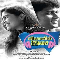 Viraivil Isai Songs Tamil