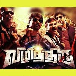 Vizhithiru Songs Tamil