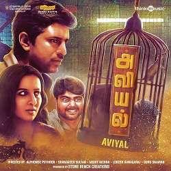 Aviyal Songs Tamil