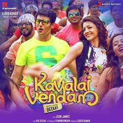 Kavalai Vendam Songs