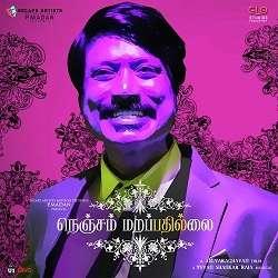 Nenjam Marappathillai Songs
