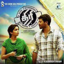 Thiri Songs