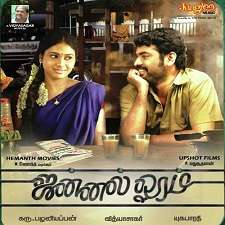 Jannal Oram Songs