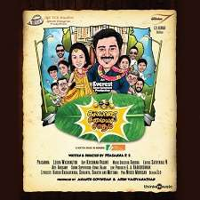 Kalyana Samayal Saadham Songs