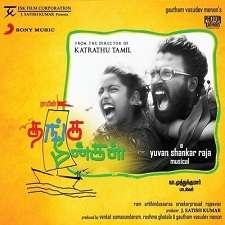 Thanga Meengal Songs
