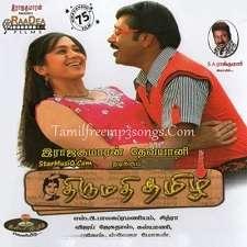 Thirumathi