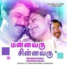 Mannavaru Chinnavaru