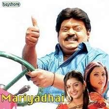 Mariyadhai