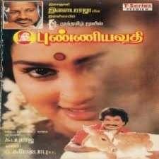 Punniyavathi