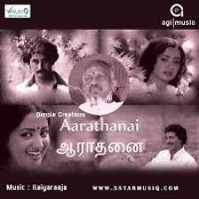 Aarathanai
