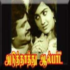 Aduthathu Albert