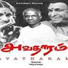 Avatharam