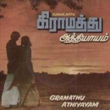 Gramathu Athiyayam