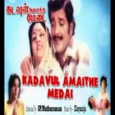 Kadavul Amaitha Medai