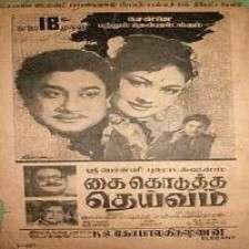 Kai Koduththa Dheivam