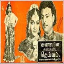 Kanavaney Kankanda Deivam