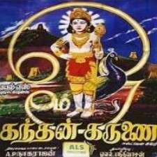 Kandan Karunai