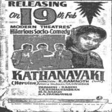 Kathanayaki