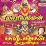 Maariyamman Thiruvizha