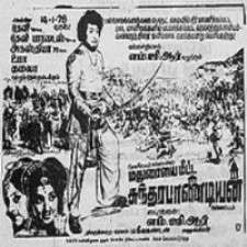 Maduraiyai Meeta Sundara Pandian