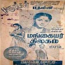 Mangaiyar Thilakam