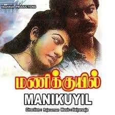 Manikuyil