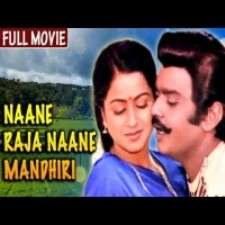 Naane Raja Naane Mandhiri
