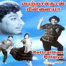 Petralthan Pillaiya