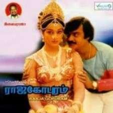 Raja Gopuram