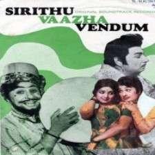 Sirithu Vazha Vendum