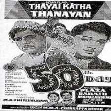 Thayai Katha Thanayan