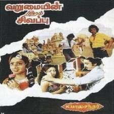 Varumayin Niram Sivappu