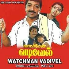 Watchman Vadivel