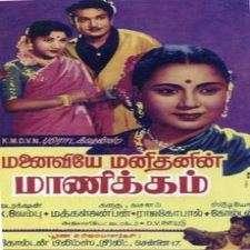 Manaiviye Manithanin Manickam