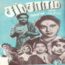 Mohana Sundaram