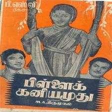 Pillai Kaniyamudhu